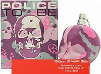 Police To Be Camouflage Pink парфюмированная вода(ОРИГИНАЛ)