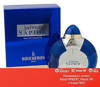 Boucheron Jaipur Saphir туалетная вода объем 30 мл(ОРИГИНАЛ)
