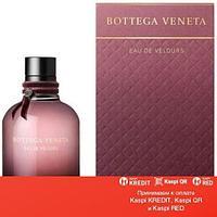 Bottega Veneta Eau de Velours парфюмированная вода объем 75 мл(ОРИГИНАЛ)