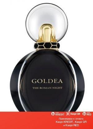 Bvlgari Goldea The Roman Night парфюмированная вода объем 50 + 15 мл(ОРИГИНАЛ)