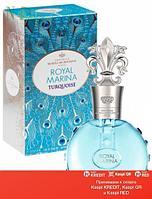 Marina de Bourbon Royal Marina Turquoise парфюмированная вода объем 100 мл тестер(ОРИГИНАЛ)