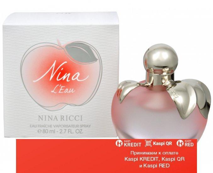 Nina Ricci Nina L`Eau туалетная вода объем 80 мл(ОРИГИНАЛ)