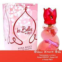 Nina Ricci Les Belles de Ricci Cherry Fantasy туалетная вода объем 30 мл(ОРИГИНАЛ)