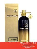 Montale Rose Night парфюмированная вода объем 100 мл тестер (ОРИГИНАЛ)