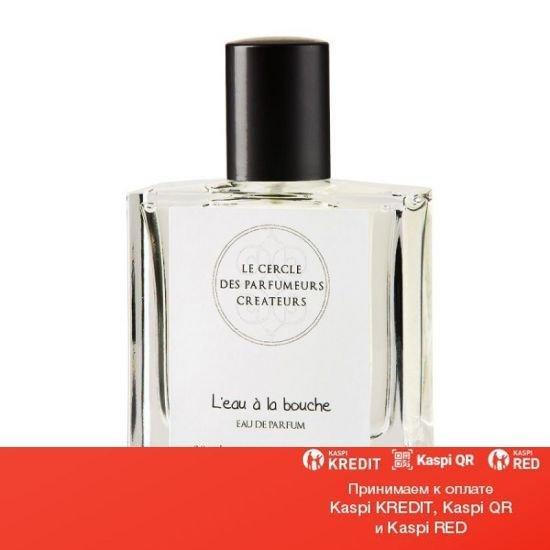 Le Cercle des Parfumeurs Createurs L'Eau a la Bouche парфюмированная вода объем 75 мл тестер(ОРИГИНАЛ)
