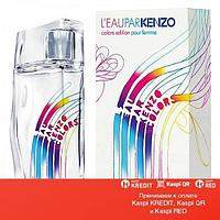Kenzo L`eau Par Colors Pour Femme туалетная вода объем 50 мл(ОРИГИНАЛ)