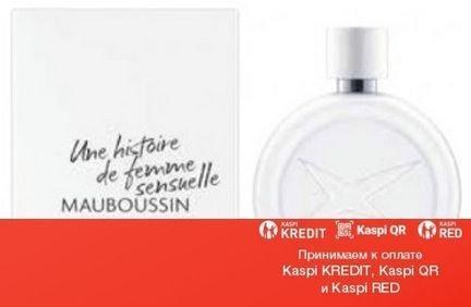 Mauboussin Une Histoire De Femme Sensuelle парфюмированная вода(ОРИГИНАЛ)