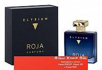 Roja Dove Elysium pour Homme парфюмированная вода объем 100 мл (ОРИГИНАЛ)