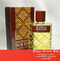 Rochas Monsieur Rochas одеколон винтаж объем 57 мл тестер (ОРИГИНАЛ)