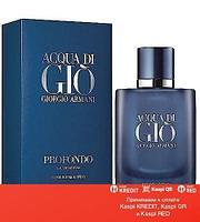 Giorgio Armani Acqua di Gio Profondo парфюмированная вода объем 125 мл(ОРИГИНАЛ)