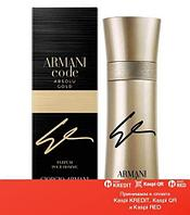 Giorgio Armani Code Absolu Gold Pour Homme духи объем 60 мл(ОРИГИНАЛ)