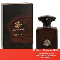 Amouage Lyric Man парфюмированная вода объем 10 мл без спрея (ОРИГИНАЛ)