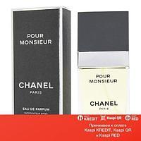 Chanel Pour Monsieur парфюмированная вода объем 75 мл(ОРИГИНАЛ)