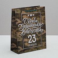 Пакет ламинированный вертикальный «С днём Защитника Отечества, 23 февраля», MS 18 × 23 × 8 см