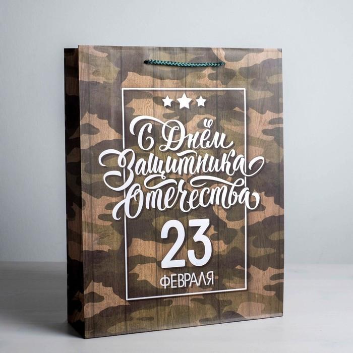 Пакет ламинированный вертикальный «С днём Защитника Отечества, 23 февраля», L 31 × 40 × 9 см
