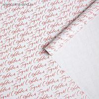 Бумага упаковочная глянцевая «Шрифты», 70 × 100 см