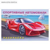 Раскраска «Спортивные автомобили»