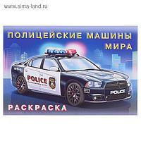Раскраска «Полицейские машины мира»
