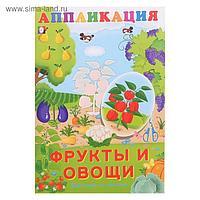 Aппликация «Фрукты и овощи»