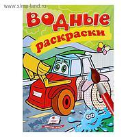 Водная раскраска «Трактор с ковшом»