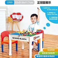 Столик для игр с конструктором с двумя стульчиками SY1999