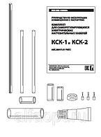 Комплект КСК-3