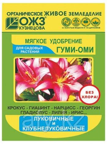 Гуми цветы луковичные 50 гр