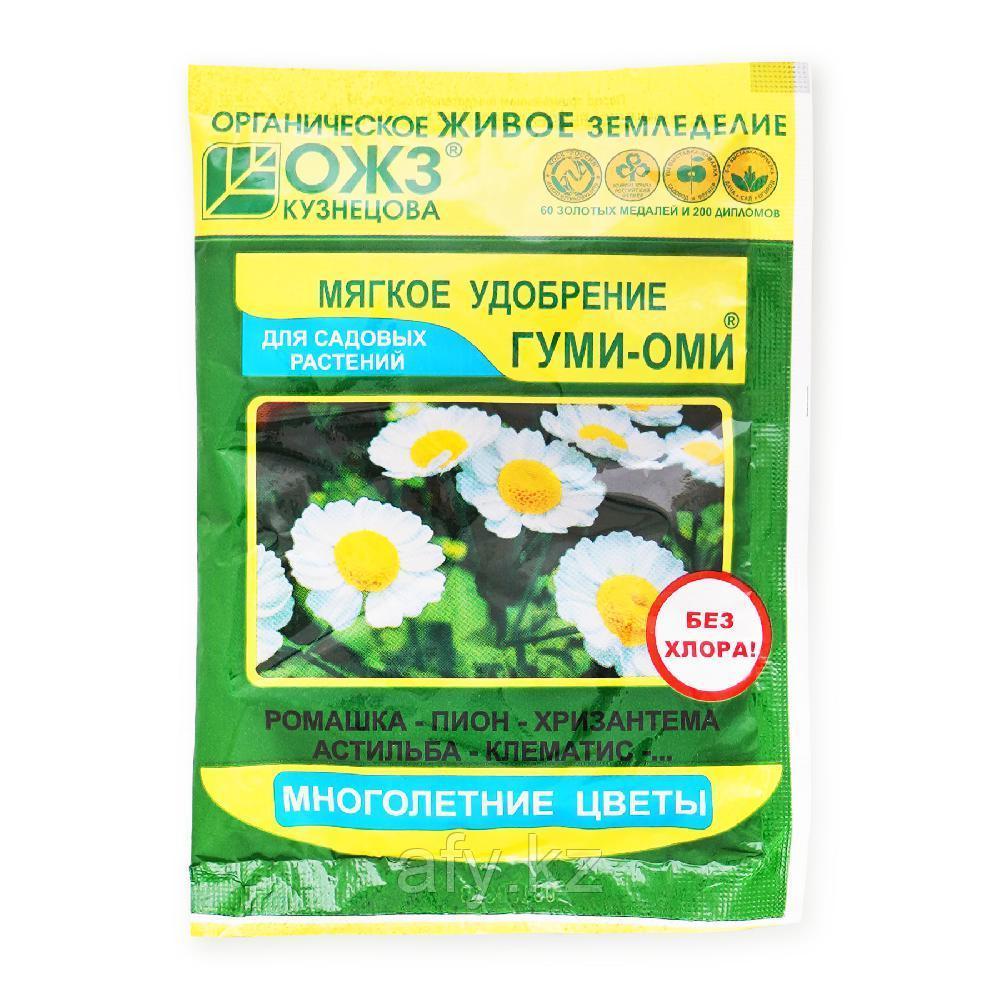Гуми цветы многолетние 50 гр