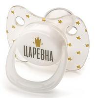Cоска-пустышка Happy Baby силиконовая 0-6 мес  (царь, царевна), фото 2