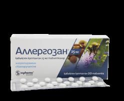 Аллергозан драже 25 мг № 20