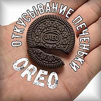 Откусывание печеньки Oreo