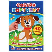 Книжка с наклейками «Собери картинку. Домашние животные»
