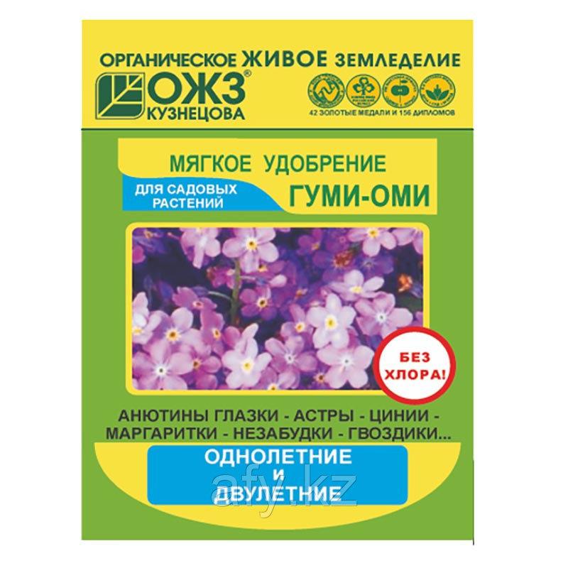 Гуми цветы однолетние 50 гр