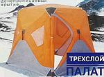 Палатка куб трехслойная на синтепоне 240X240, фото 2