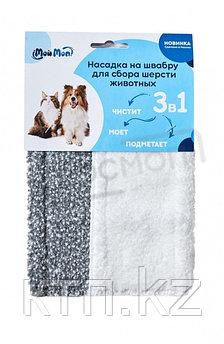 Моп для уборки шерсти за животными.