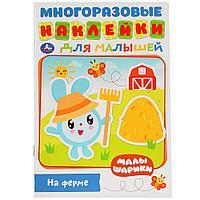 Развивающая книжка с наклейками «Малышарики на ферме», фото 1
