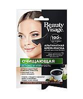 ФК 7654 Альгинатная крем-маска для лица, шеи и зоны декольте ОЧИЩАЮЩАЯ Beauty Visage 20 гр