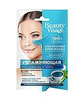 ФК 7653 Альгинатная крем-маска для лица, шеи и зоны декольте УВЛАЖНЯЮЩАЯ Beauty Visage 20 гр