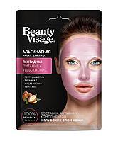ФК 7647 Альгинатная маска для лица Пептидная Beauty Visage 20 гр
