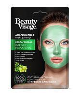 ФК 7646 Альгинатная маска для лица Коллагеновая Beauty Visage 20 гр