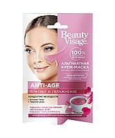ФК 7652 Альгинатная крем-маска для лица, шеи и зоны декольте ANTI-AGE Beauty Visage 20 гр