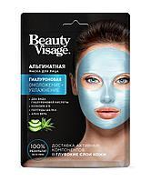 ФК 7645 Альгинатная маска для лица Гиалуроновая Beauty Visage 20 гр
