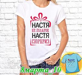 "Футболка с принтом ""8 Марта"" - 10"