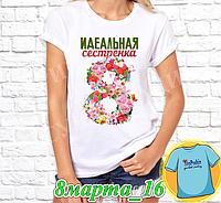 "Футболка с принтом ""8 Марта"" - 16"