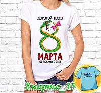 "Футболка с принтом ""8 Марта"" - 35"