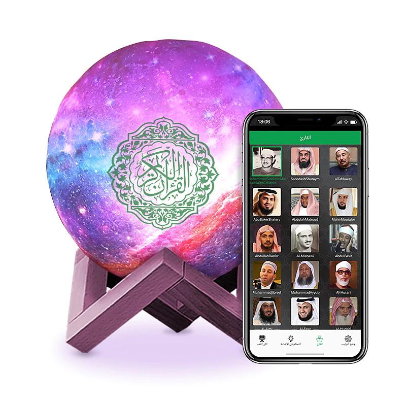 Лампа читающая Коран (Галактика, BQ-512)