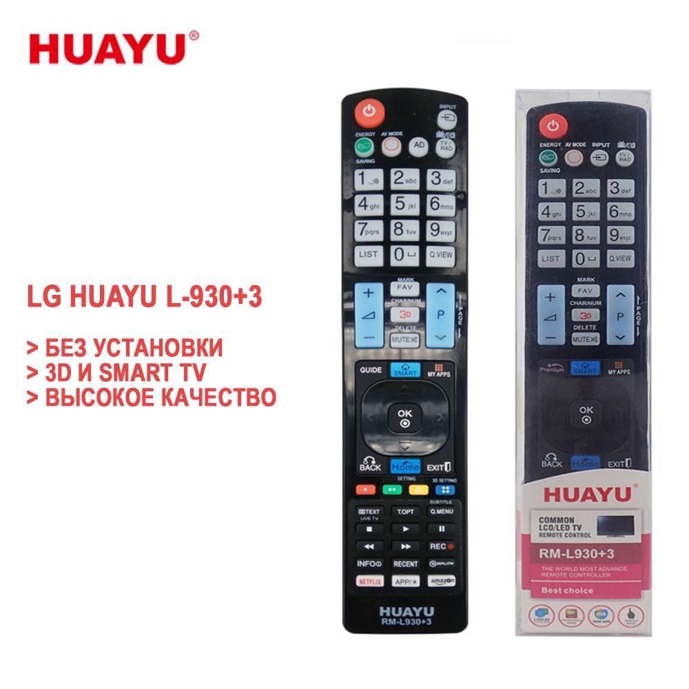 Универсальный пульт для телевизоров LG, HUAYU L-930+3 - фото 1
