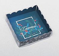 """Коробочка для печенья """"Счастья"""" двухсторонняя, 12 х 12 х 3 см"""