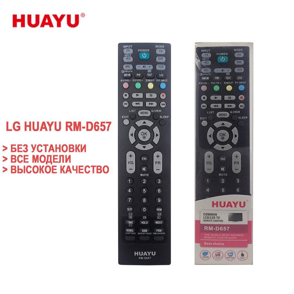 Универсальный пульт для телевизоров LG, HUAYU RM-D657 - фото 1