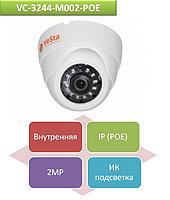 IP 2.0 Mpx камера видеонаблюдения внутреннего исполнения, VC-3244-M002-POE